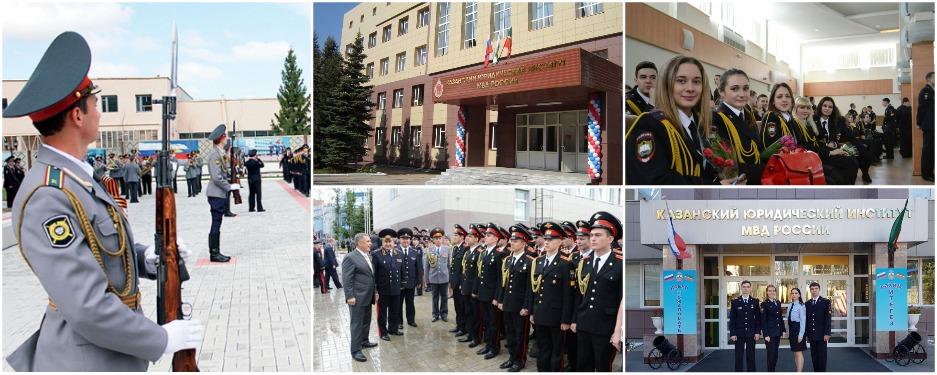 Казанский юридический институт МВД РФ