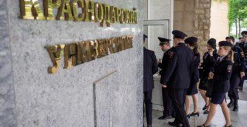 Краснодарский университет МВД России: официальный сайт, филиалы, как поступить, отзывы