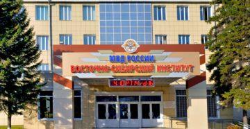 Институт МВД в Иркутске (ВСИ МВД РФ) — поступление, официальный сайт, факультеты