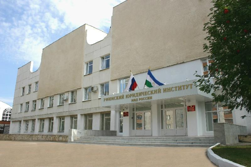 Институт МВД РФ в Уфе