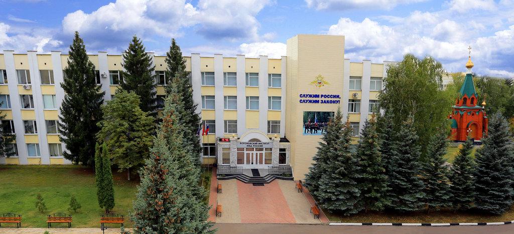 Институт МВД в Воронеже