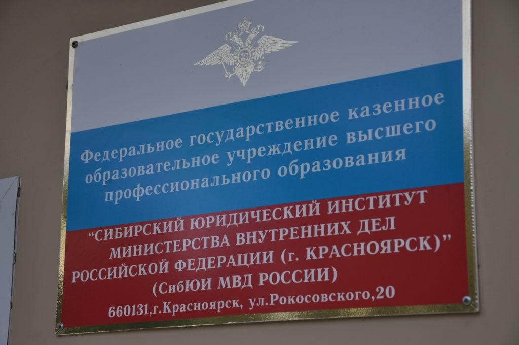 Общежитие для курсантов СибЮИ МВД РФ