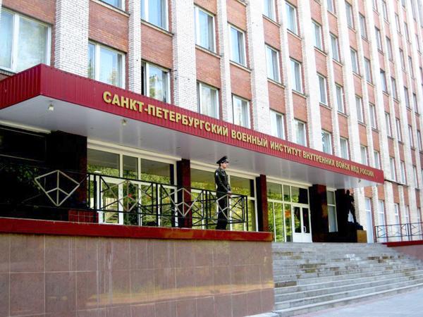 Санкт-Петербургский университет МВД