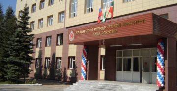Казанский юридический институт МВД России
