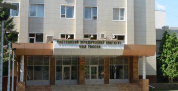 Ростовский юридический институт МВД России: официальный сайт, поступление, отзывы, баллы