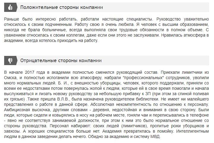 Отзывы об обучении в институте АУ МВД РФ