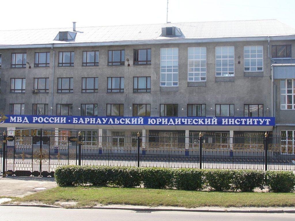Барнаульский юридический институт МВД РФ