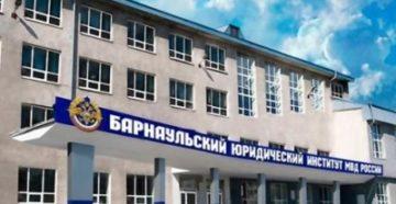 Барнаульский юридический институт (БЮИ МВД России): официальный сайт, поступление, специальности