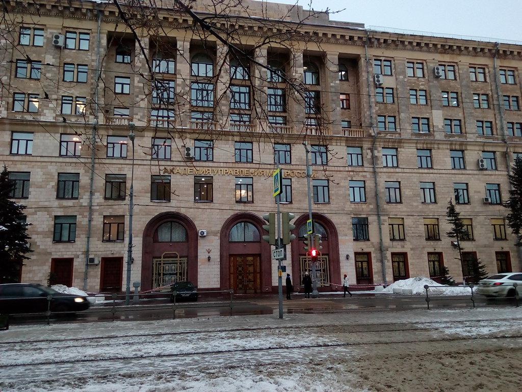 Академия управления МВД России в Москве