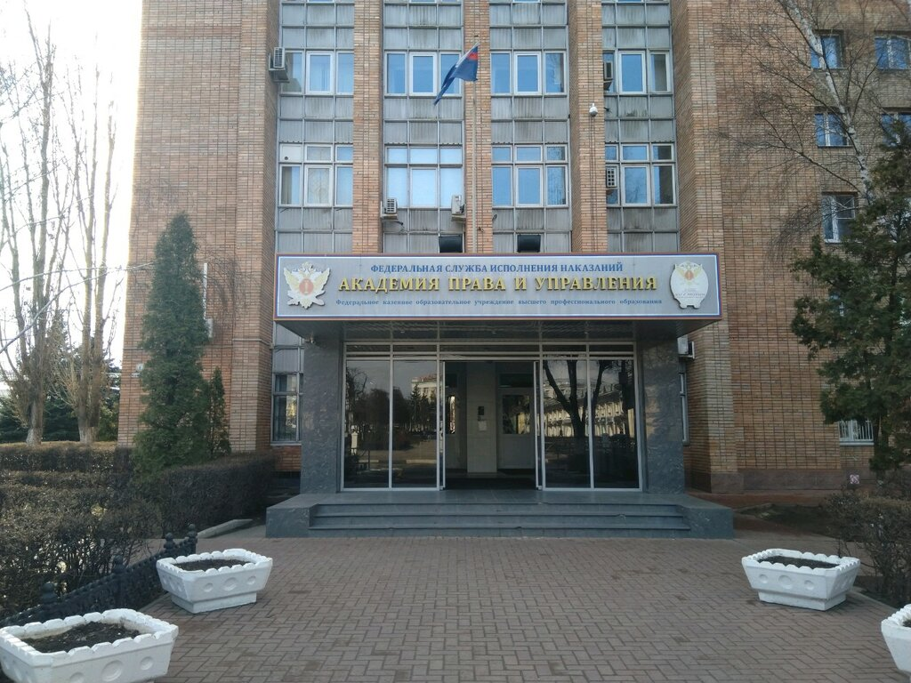 Административное здание Рязанской академии ФСИН России
