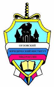 Эмблема Орловского юридического института МВД России