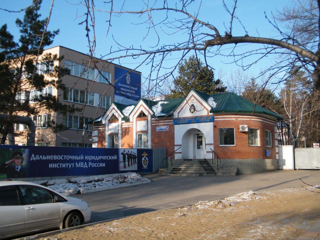 ДВЮИ МВД России в Хабаровске и Владивостоке: официальный сайт, поступление, экзамены
