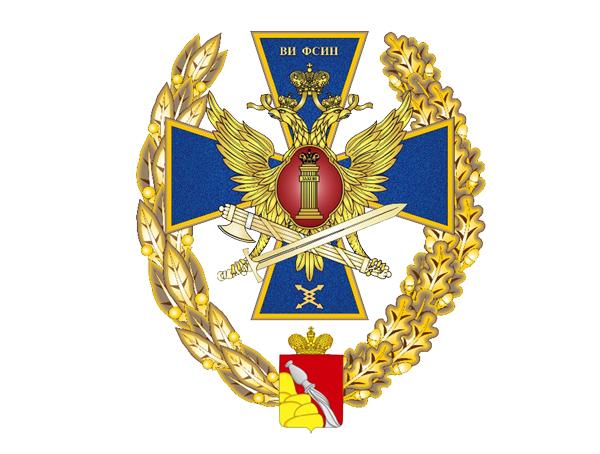 Знак Воронежского института ФСИН России