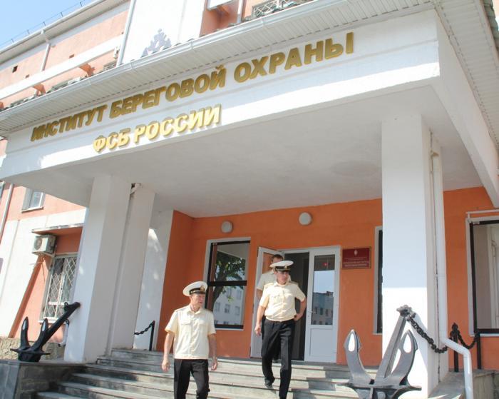 Институт береговой охраны ФСБ РФ