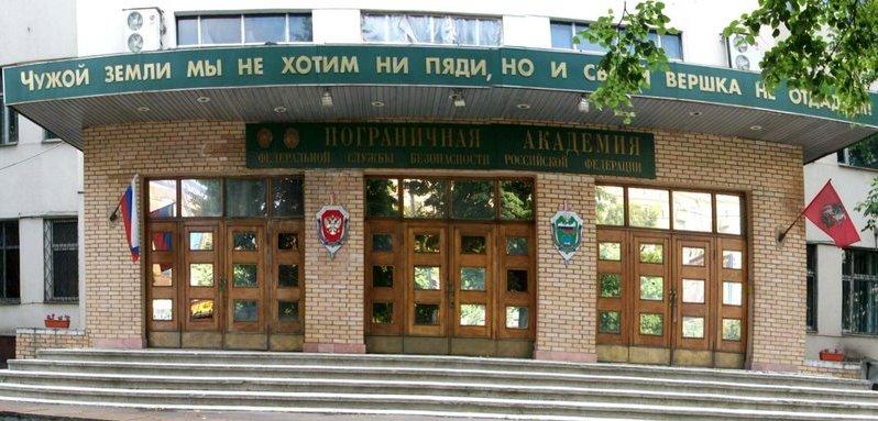 Пограничная академия ФСБ в Москве