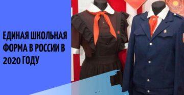 Введут ли единую школьную форму в России в 2020 году и будет ли компенсация за неё