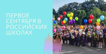 1 сентября дети пойдут в школу
