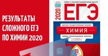Результаты сложного ЕГЭ по химии 2020: петиция за отмену, когда будут известны итоги