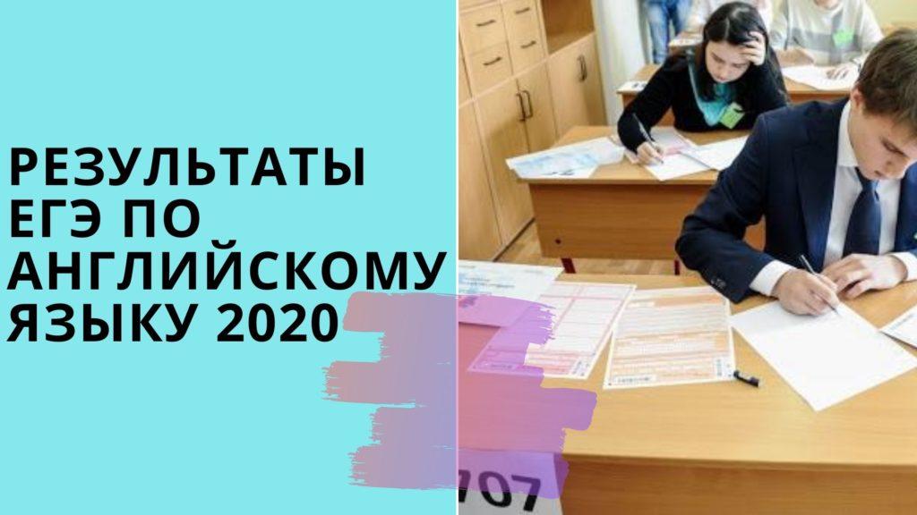 ЕГЭ 2020 результаты