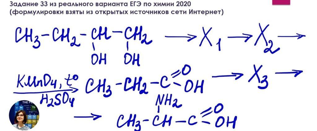 Примеры сложных заданий ЕГЭ по химии в 2020 году