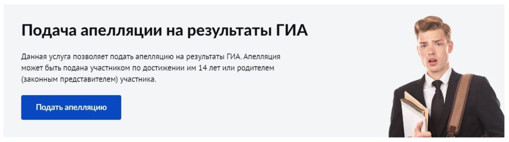 Аппелляция на ЕГЭ онлайн