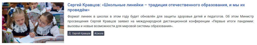 В России разрешили линейку 1 сентября