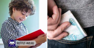 Школьная выплата детям до 16 лет в августе