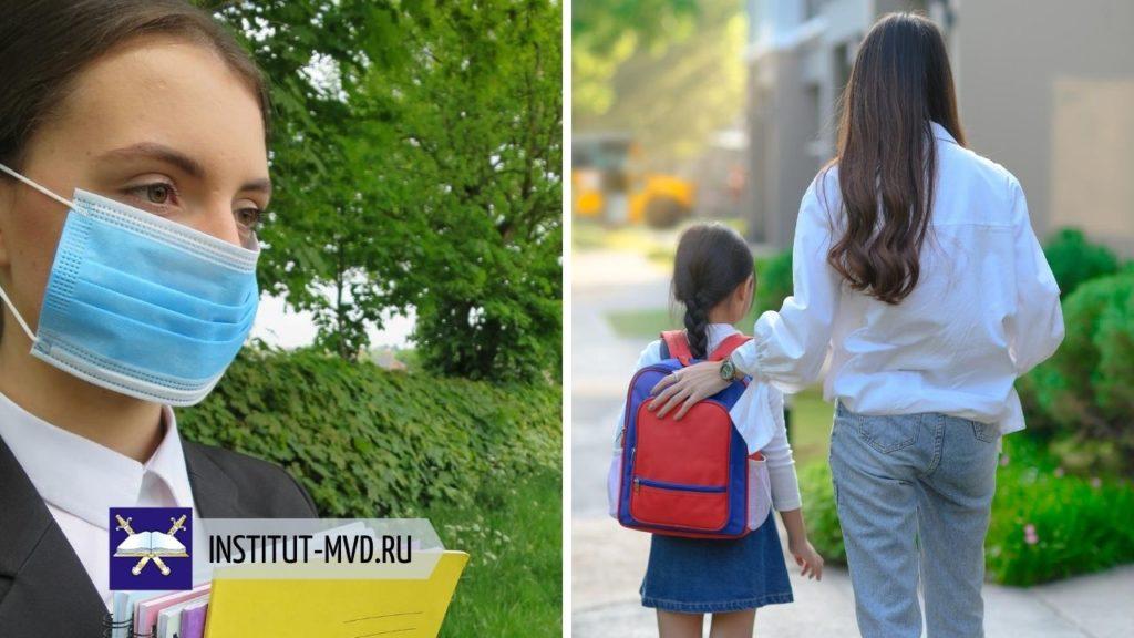 Правила посещения родителями школы в период коронавируса