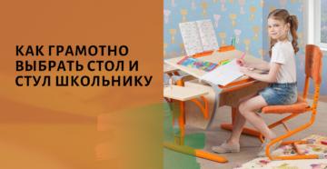 как грамотно выбрать стол школьнику