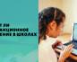 дистанционное обучение 2020