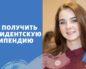 Стипендия президента и правительства РФ 2020