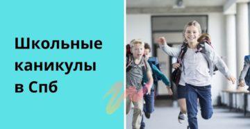 Продление школьных каникул в Спб