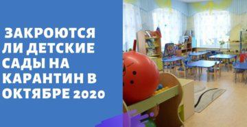 закроют ли на карантин детские сады в октябре 2020 года