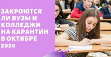 Будет ли дистанционное обучение в октябре 2020 в вузах и колледжах