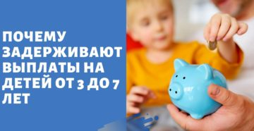 выплаты на детей от 3 до 7 лет