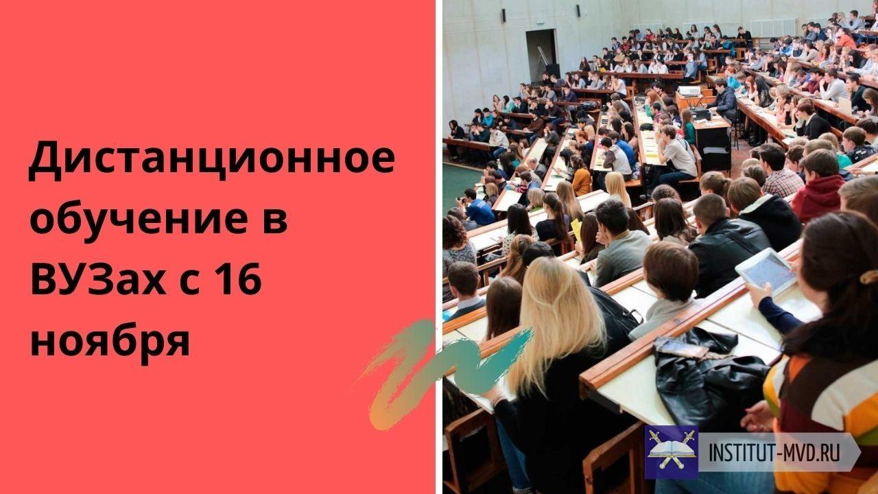 Введение дистанционки в ВУЗах с 16 ноября