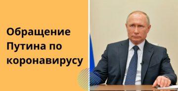 Обращение президента РФ по коронавирусу