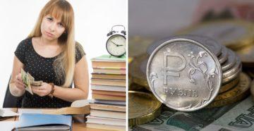 Будет ли доплата учителям за дистанционное обучение и классное руководство