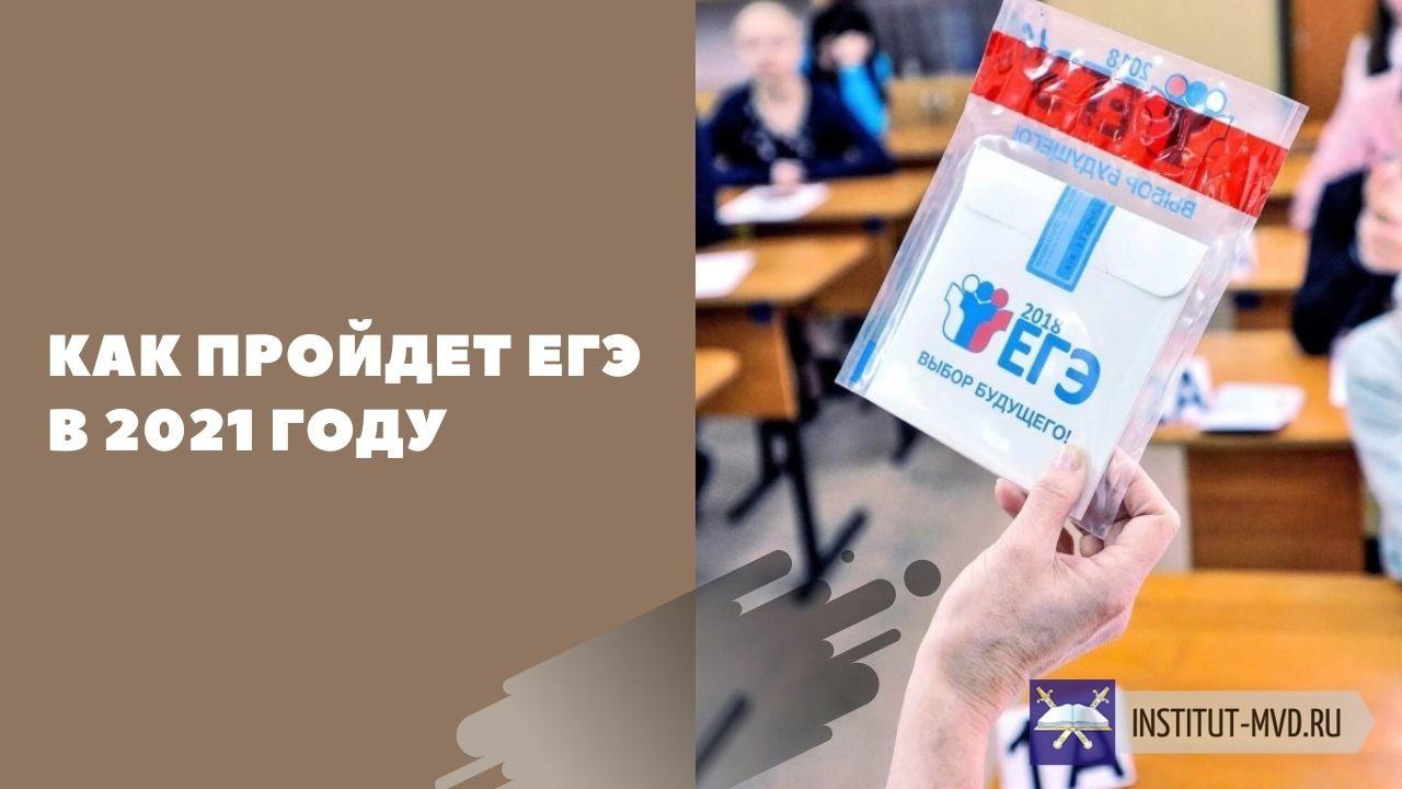 Отменят ли ЕГЭ в 2021 году в России