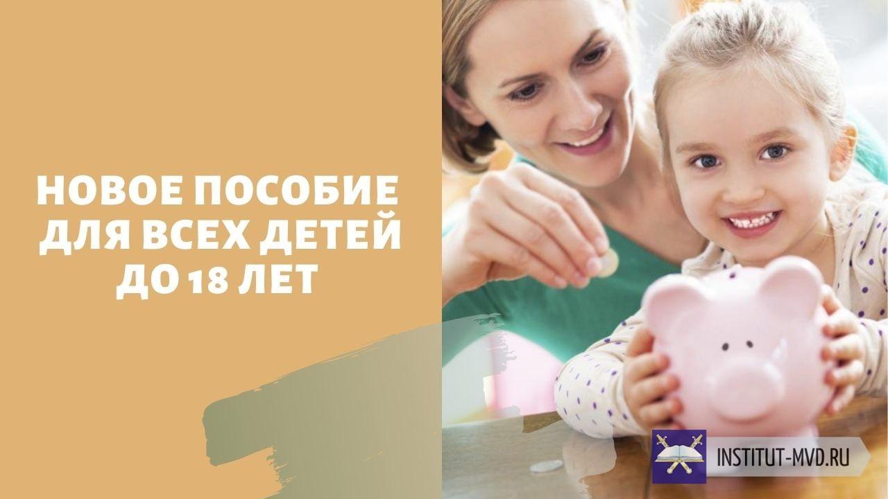 Выплаты на детей до 18 лет