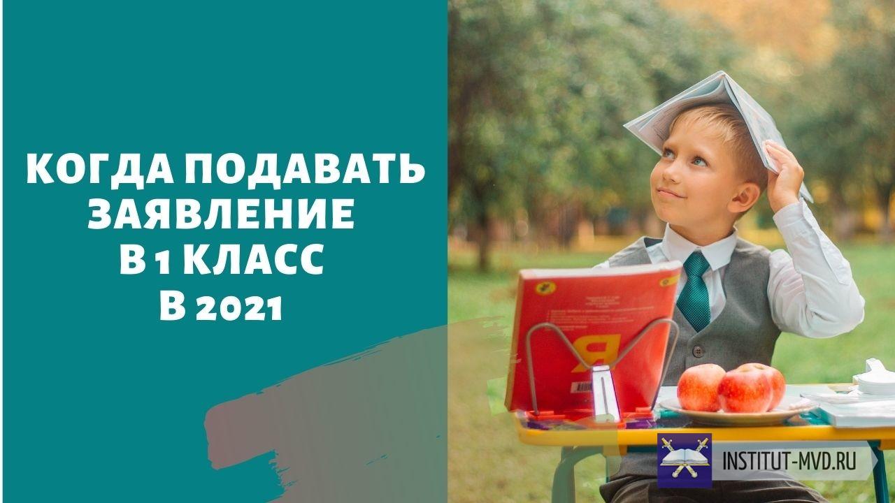 Запись в школу в 1 класс 2021-2022 учебный год