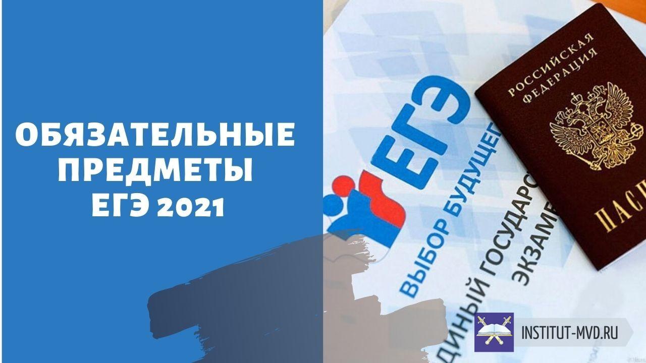 Обязательные предметы ЕГЭ 2021