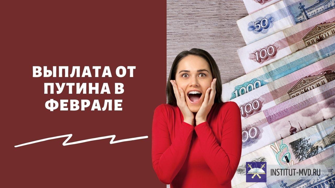 Выплата 10000 рублей в феврале 2021 года — будет ли перечислена или нет