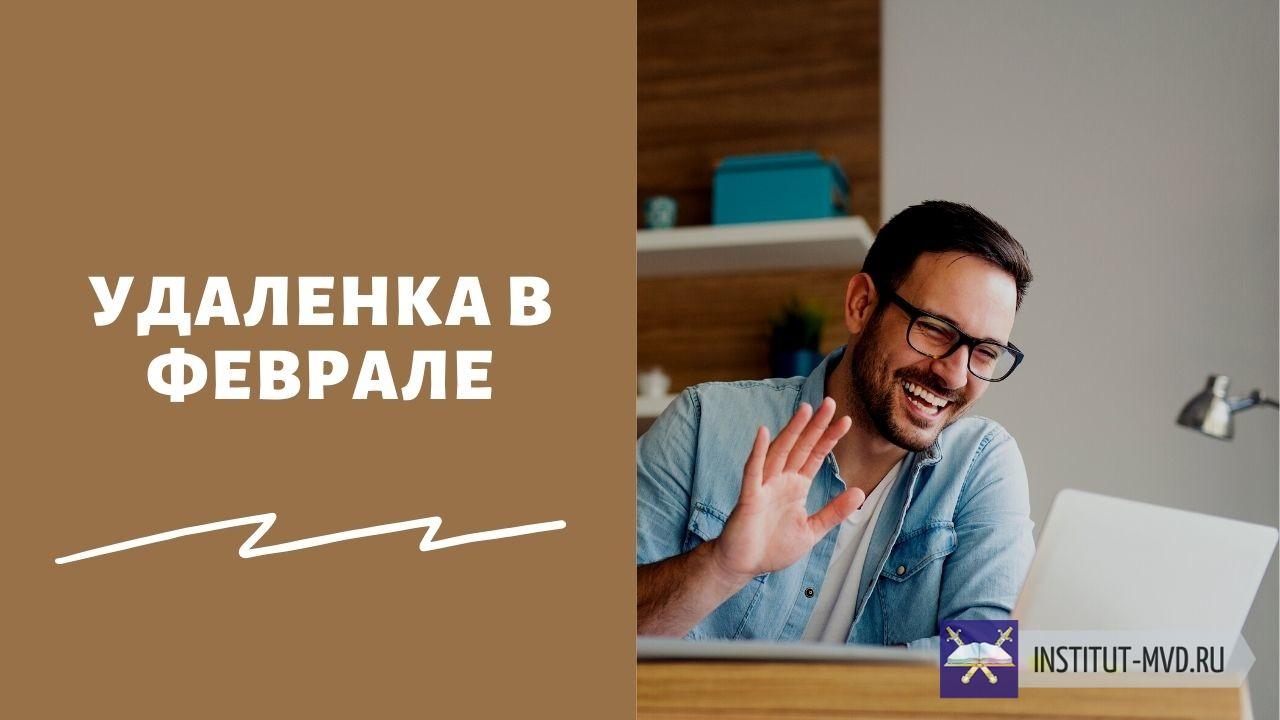 Дистанционное обучение в вузах России в феврале — свежие новости
