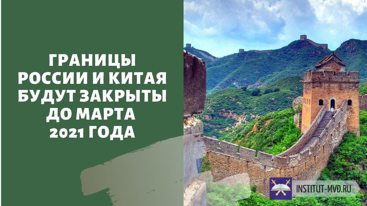 Когда Китай откроет границы для туристов из России
