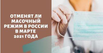 Когда отменят масочный режим в России