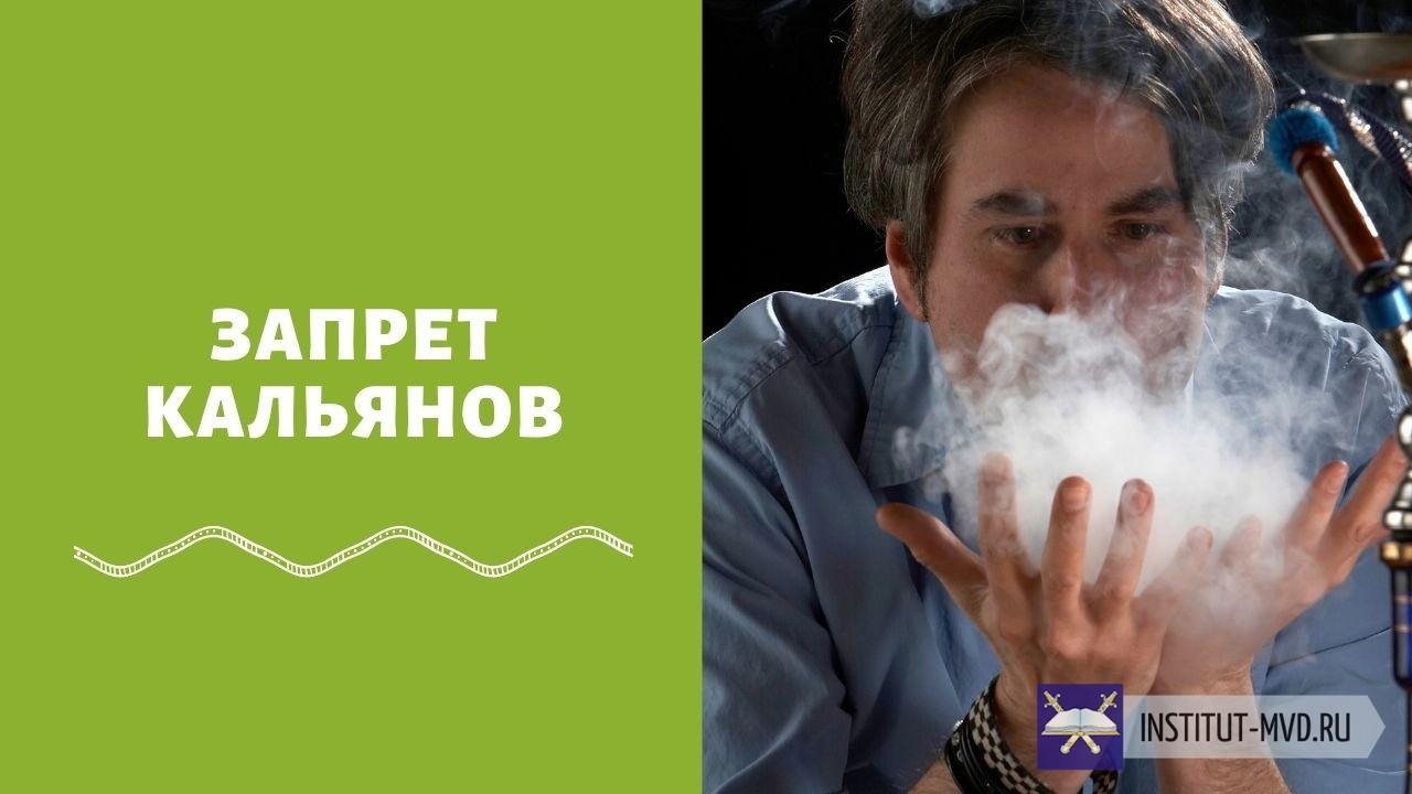 Запрещены ли кальяны в России в 2021 году и почему
