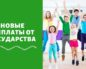 Новые детские пособия в марте 2021 года до 10000 рублей за спортивные секции