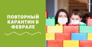 Будет ли снова официальный карантин в России в феврале 2021 года