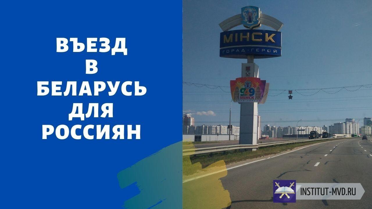 Въезд в Беларусь для россиян в марте 2021